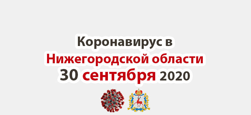 Коронавирус в Нижегородской области на 30 сентября 2020 года