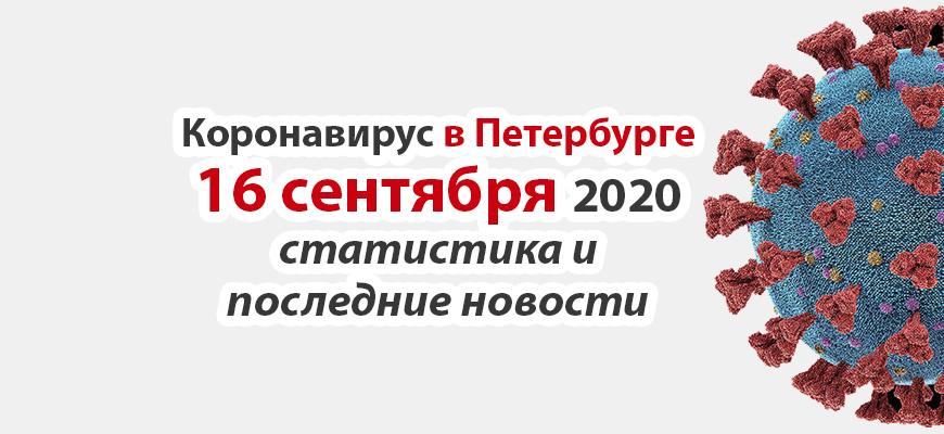 Коронавирус в Санкт-Петербурге на 16 сентября 2020 года