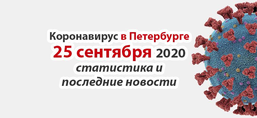 Коронавирус в Санкт-Петербурге на 25 сентября 2020 года