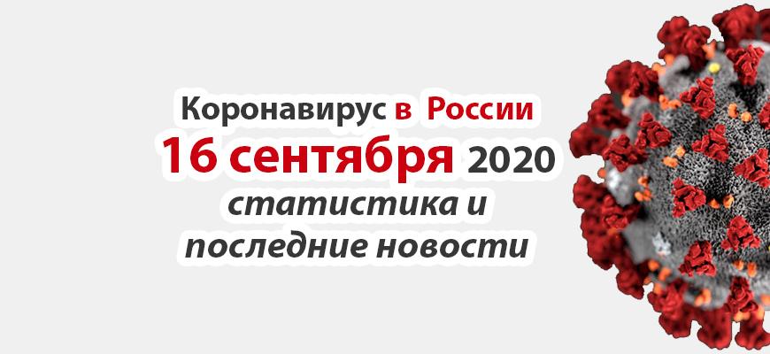 Коронавирус в России на 16 сентября 2020 года