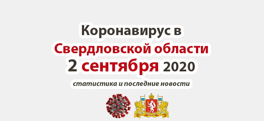 Коронавирус в Свердловской области на 2 сентября 2020 года