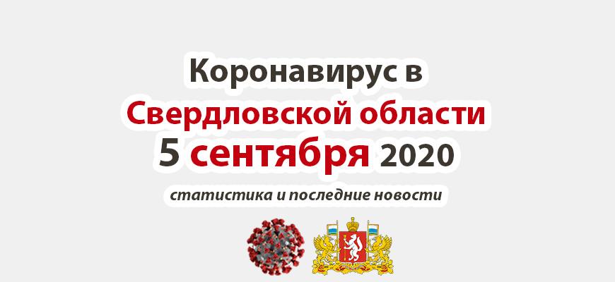Коронавирус в Свердловской области на 5 сентября 2020 года