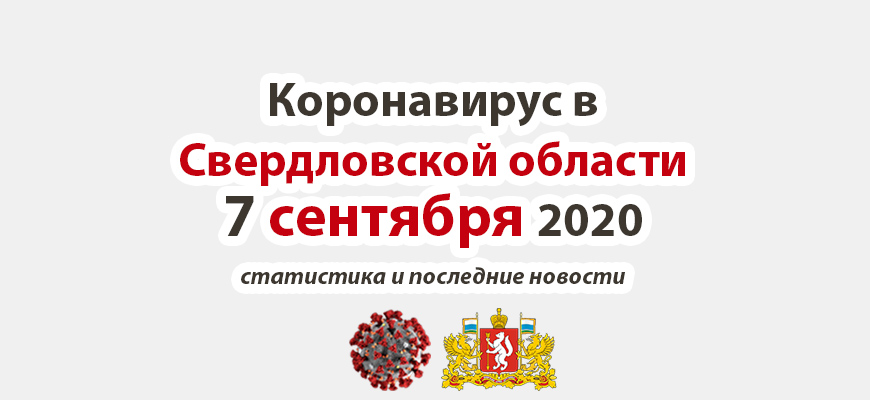 Коронавирус в Свердловской области на 7 сентября 2020 года