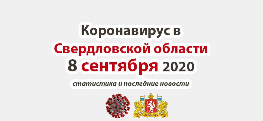 Коронавирус в Свердловской области на 8 сентября 2020 года