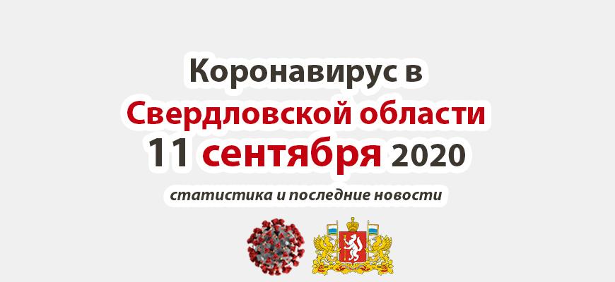 Коронавирус в Свердловской области на 11 сентября 2020 года