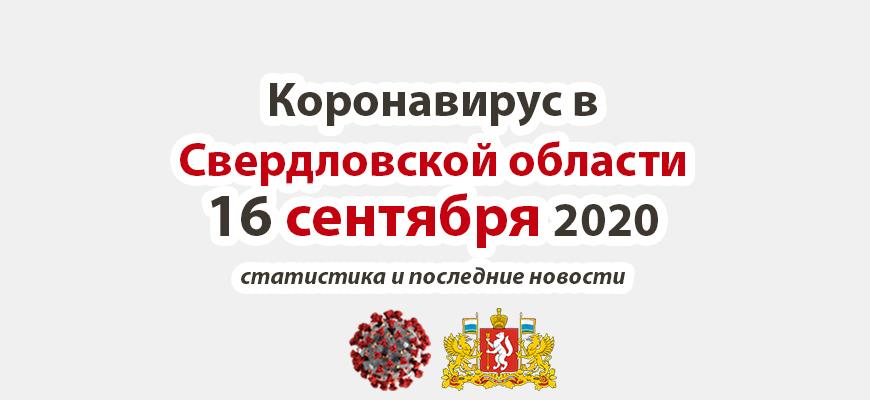 Коронавирус в Свердловской области на 16 сентября 2020 года