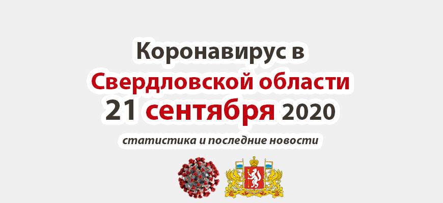 Коронавирус в Свердловской области на 21 сентября 2020 года