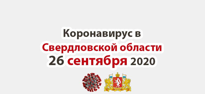 Коронавирус в Свердловской области на 26 сентября 2020 года