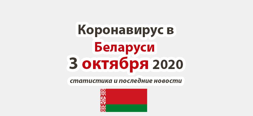 Коронавирус в Беларуси на 3 октября 2020 года
