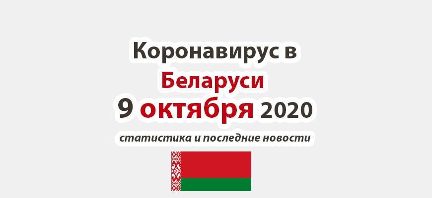 Коронавирус в Беларуси на 9 октября 2020 года
