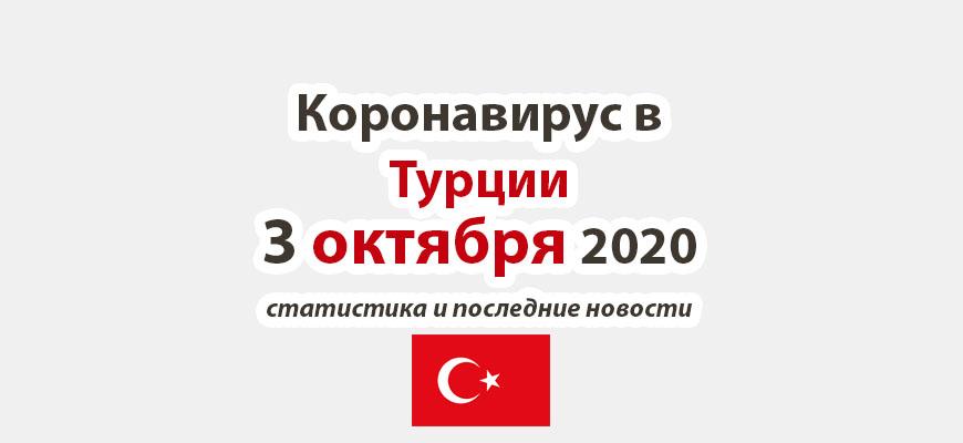 Коронавирус в Турции на 3 октября 2020 года