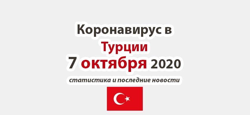 Коронавирус в Турции на 7 октября 2020 года