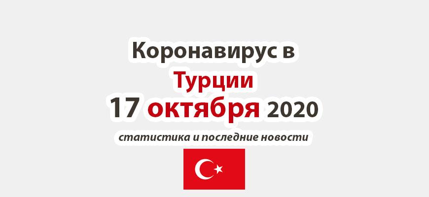 Коронавирус в Турции на 17 октября 2020 года