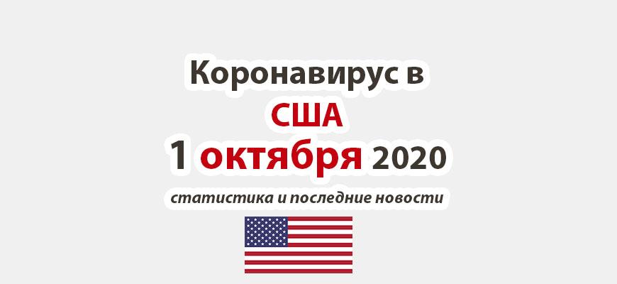 Коронавирус в США на 1 октября 2020 года