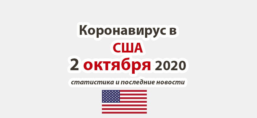 Коронавирус в США на 2 октября 2020 года