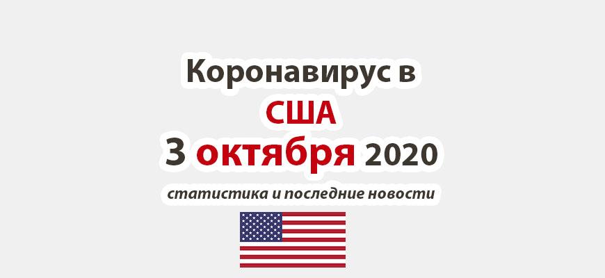 Коронавирус в США на 3 октября 2020 года