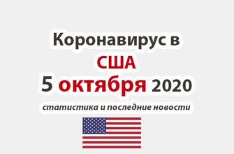 Коронавирус в США на 5 октября 2020 года