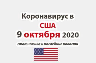 Коронавирус в США на 9 октября 2020 года