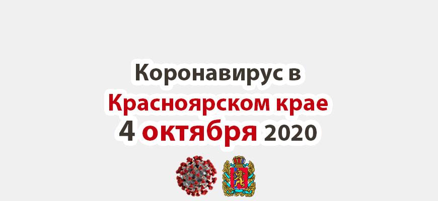Коронавирус в Красноярском крае на 4 октября 2020 года