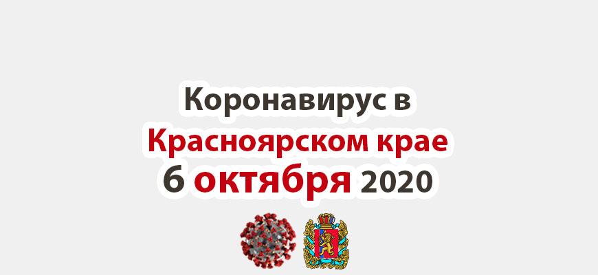 Коронавирус в Красноярском крае на 6 октября 2020 года