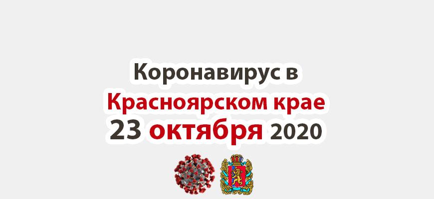 Коронавирус в Красноярском крае на 23 октября 2020 года