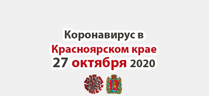 Коронавирус в Красноярском крае на 27 октября 2020 года