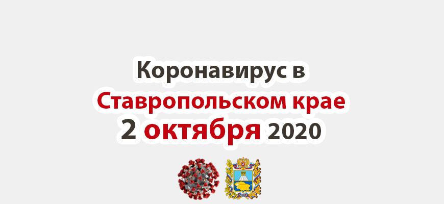 Коронавирус в Ставропольском крае на 2 октября 2020 года