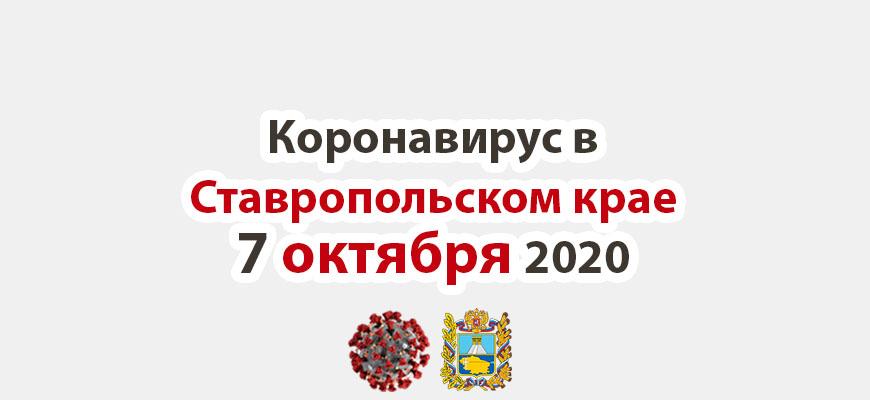 Коронавирус в Ставропольском крае на 7 октября 2020 года