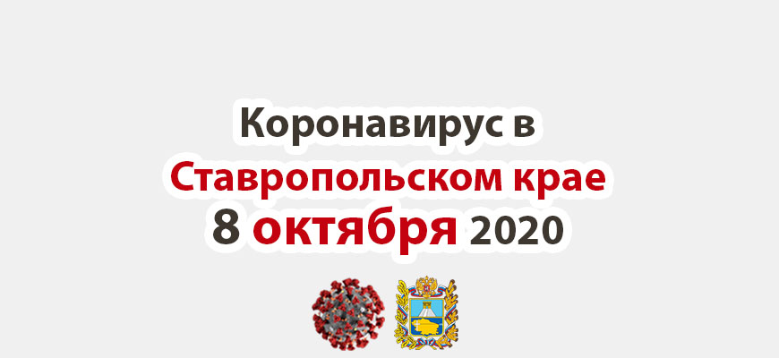 Коронавирус в Ставропольском крае на 8 октября 2020 года