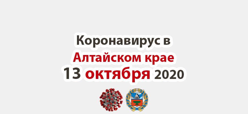 Коронавирус в Алтайском крае на 13 октября 2020 года