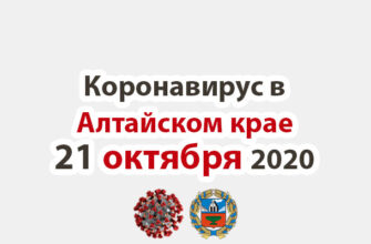 Коронавирус в Алтайском крае на 21 октября 2020 года