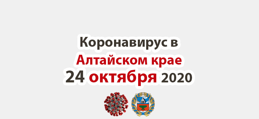 Коронавирус в Алтайском крае на 24 октября 2020 года