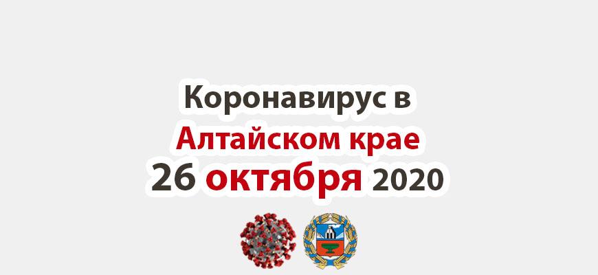 Коронавирус в Алтайском крае на 26 октября 2020 года