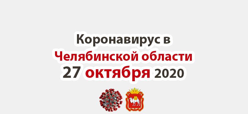 Коронавирус в Челябинской области 27 октября 2020