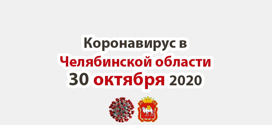 Коронавирус в Челябинской области 30 октября 2020