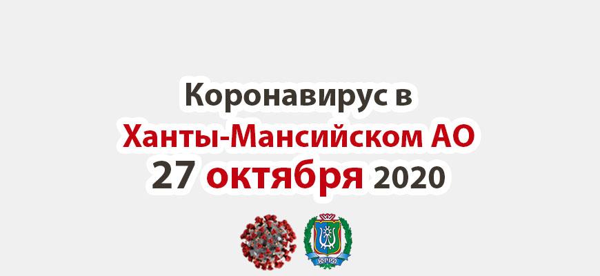 Коронавирус в Ханты-Мансийском АО 27 октября 2020