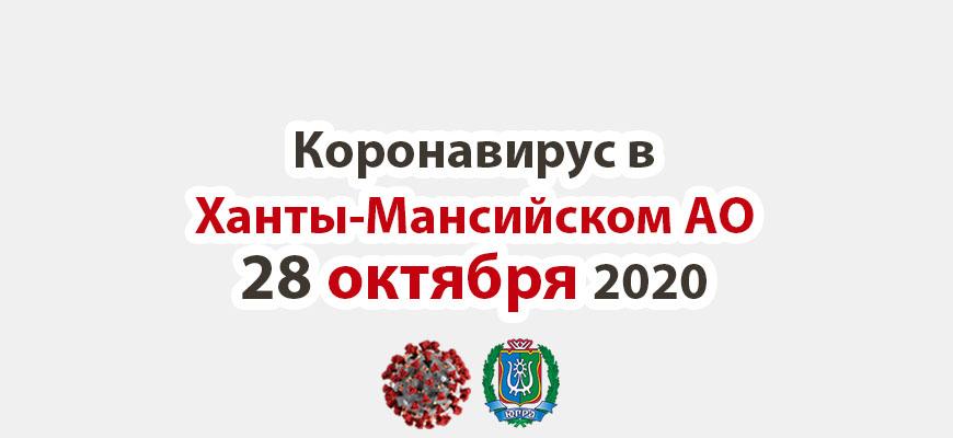 Коронавирус в Ханты-Мансийском АО 28 октября 2020