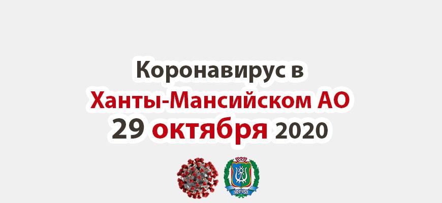 Коронавирус в Ханты-Мансийском АО 29 октября 2020
