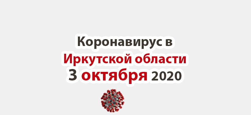 Коронавирус в Иркутской области на 3 октября 2020 года