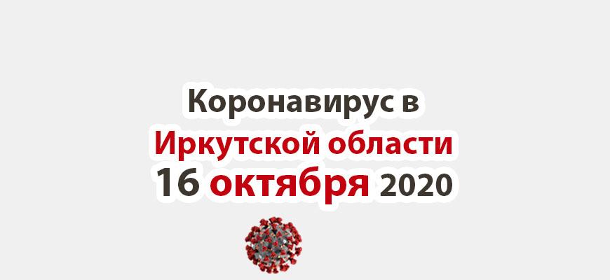 Коронавирус в Иркутской области на 16 октября 2020 года