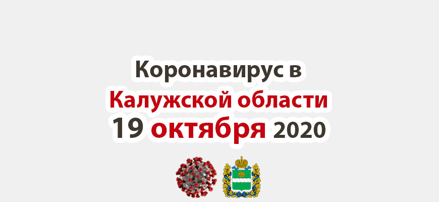 Коронавирус в Калужской области на 19 октября 2020 года