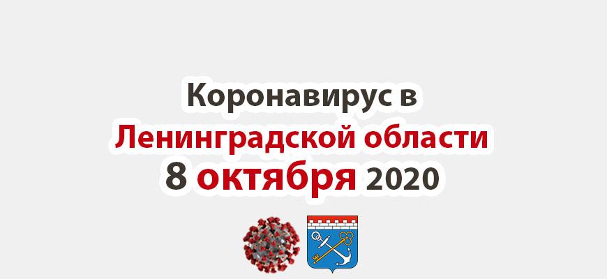 Коронавирус в Ленинградской области 8 октября 2020