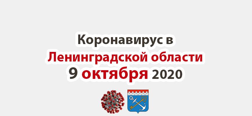Коронавирус в Ленинградской области 9 октября 2020