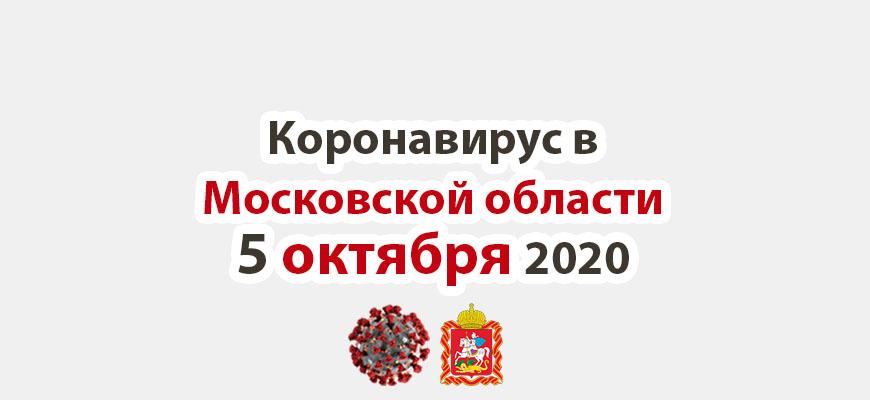 Коронавирус в Московской области на 5 октября 2020 года