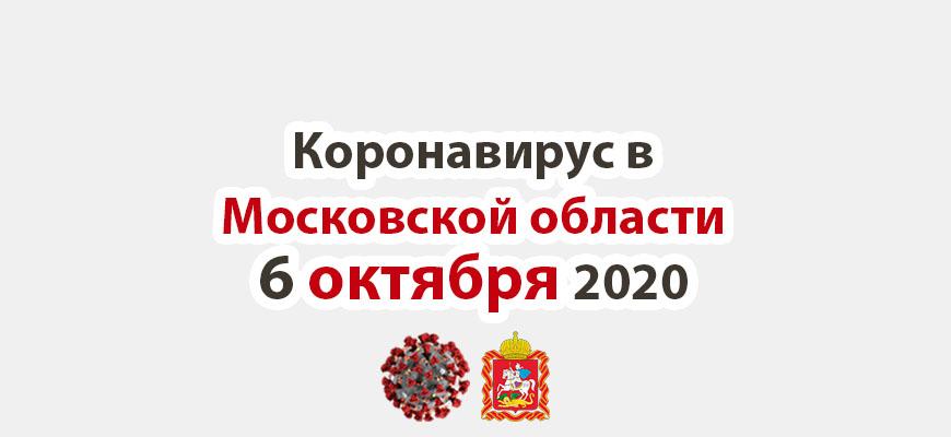 Коронавирус в Московской области на 6 октября 2020 года