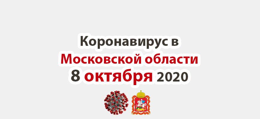 Коронавирус в Московской области на 8 октября 2020 года