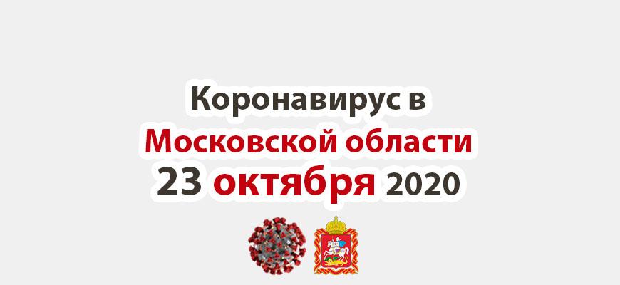 Коронавирус в Московской области на 23 октября 2020 года
