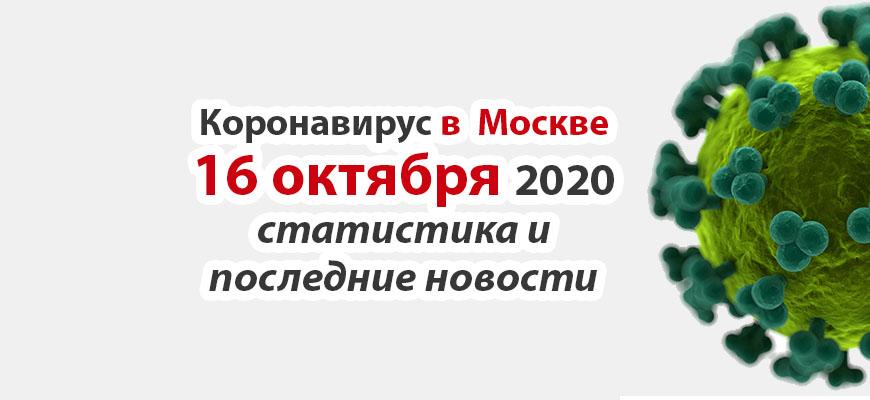 Коронавирус в Москве на 16 октября 2020 года