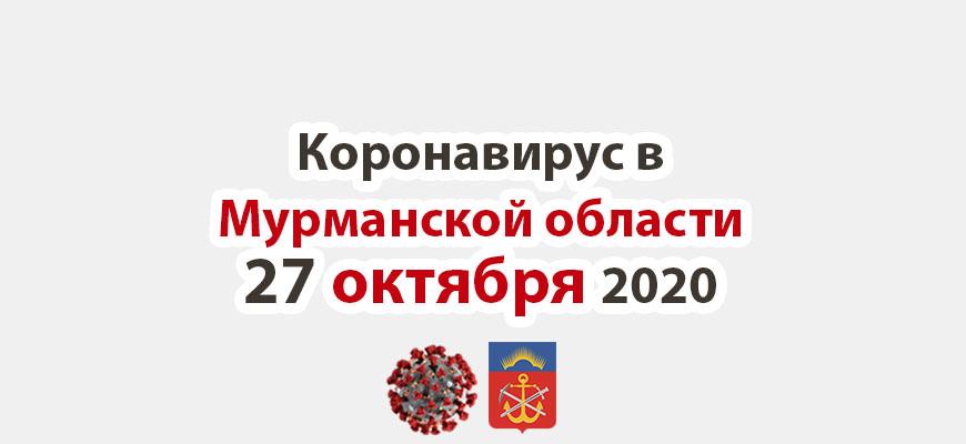 Коронавирус в Мурманской области 27 октября 2020
