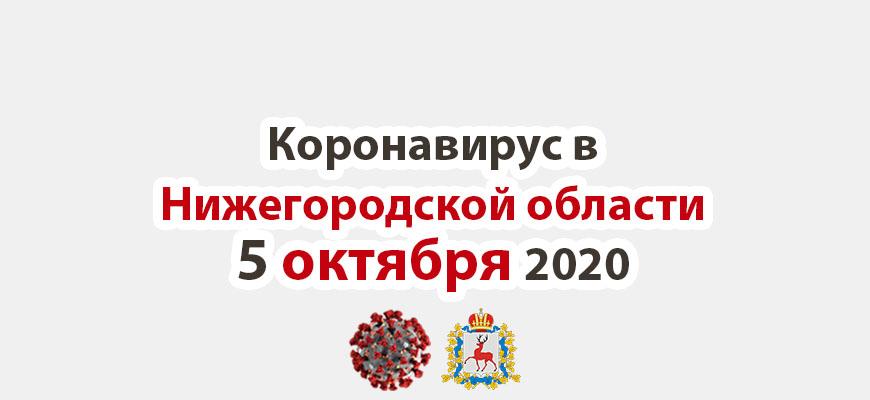 Коронавирус в Нижегородской области на 5 октября 2020 года
